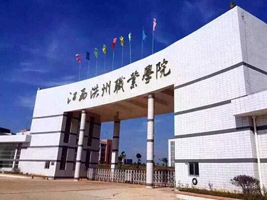 江西洪州职业学院校园风光3