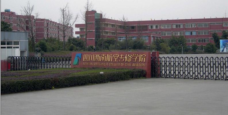 四川西南航空职业学院校园风光1