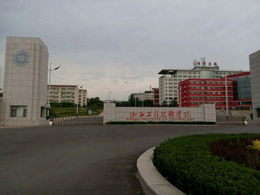 山西工程技术学院2