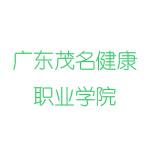 广东茂名健康职业学院
