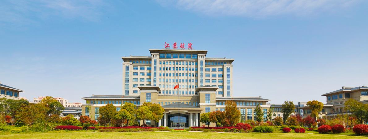 江苏航空职业技术学院4
