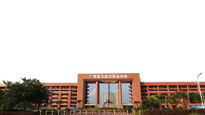 广西蓝天航空职业学院1