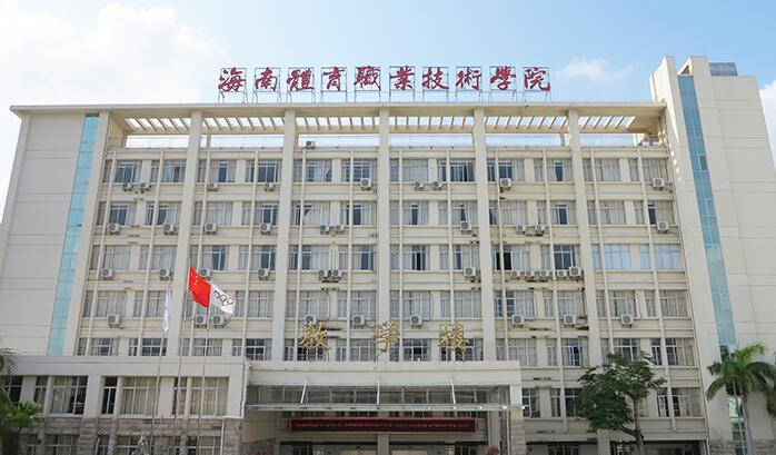 海南体育职业技术学院1