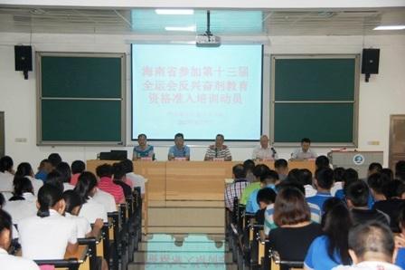 海南体育职业技术学院3