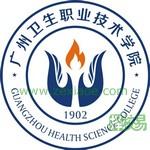 广州卫生职业技术学院
