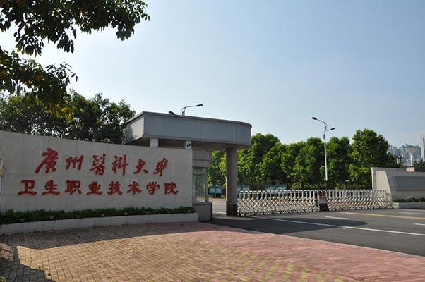 广州卫生职业技术学院从化-校园正门