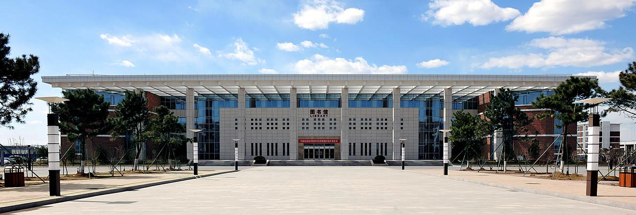 中国社会科学院大学1