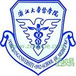 浙江大学医学院